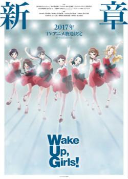 Wake Up,Girls!新章(動漫)