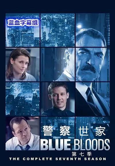 警察世家第八季