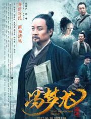 馮夢龍傳奇(故事片)