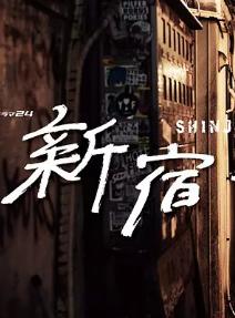 新宿SEVEN(日韓劇)