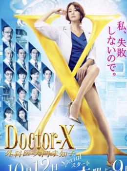 Doctor-X~外科醫·大門未知子5