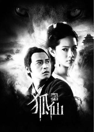 聊齋狐仙(恐怖片)
