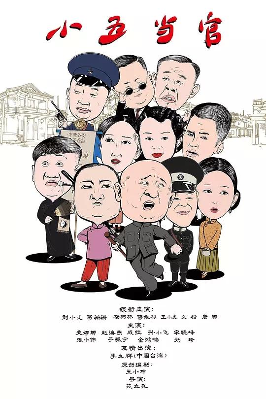 小五當官(大陸劇)