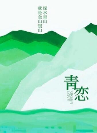 青戀(內地劇)