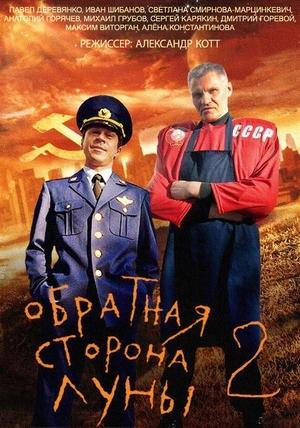 月之暗麵[俄劇]第二季(歐美劇)