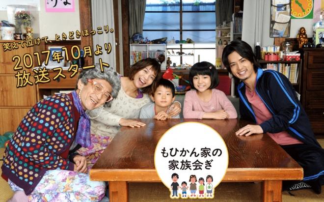 莫希幹家的家庭會議