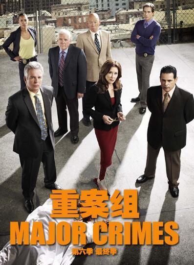 重案組第六季