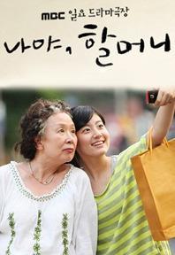 特別獨幕劇--奶奶是我啦(日韓劇)
