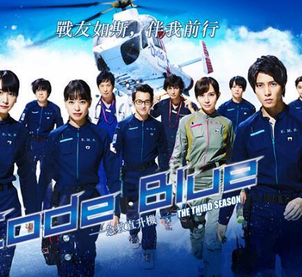 Code Blue-急救直升機第二季