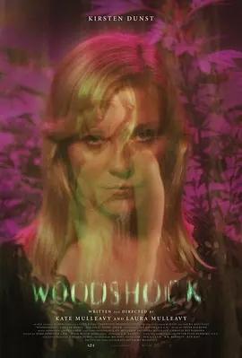 伍德肖克的偏執