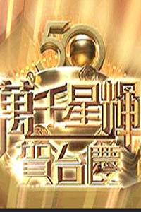萬千星輝賀台慶2017
