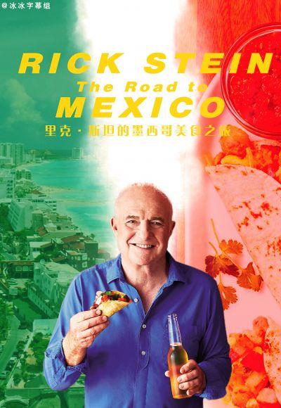 裏克·斯坦的墨西哥美食之旅第一季