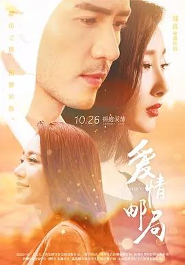 愛情郵局(大陸劇)