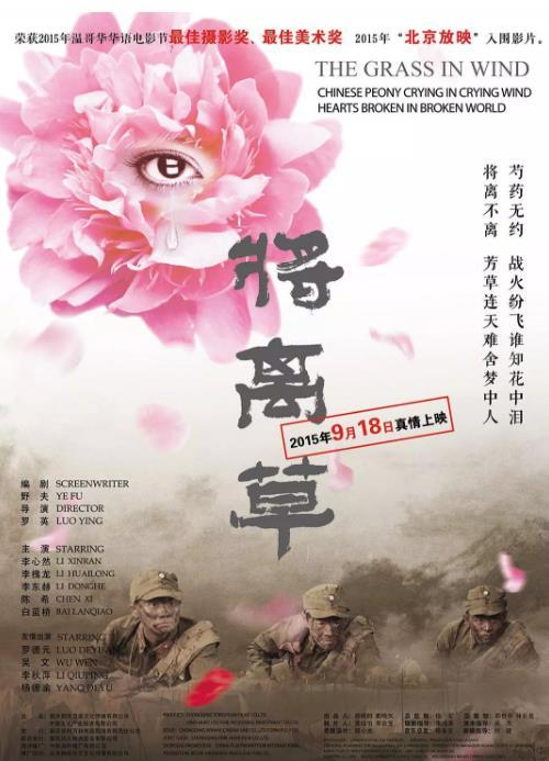 將離草(戰爭片)