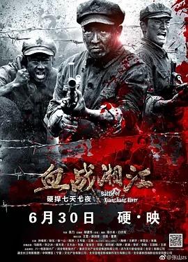 血戰湘江(戰爭片)