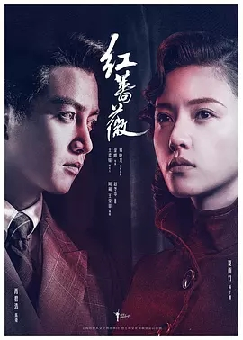 紅薔薇(大陸劇)