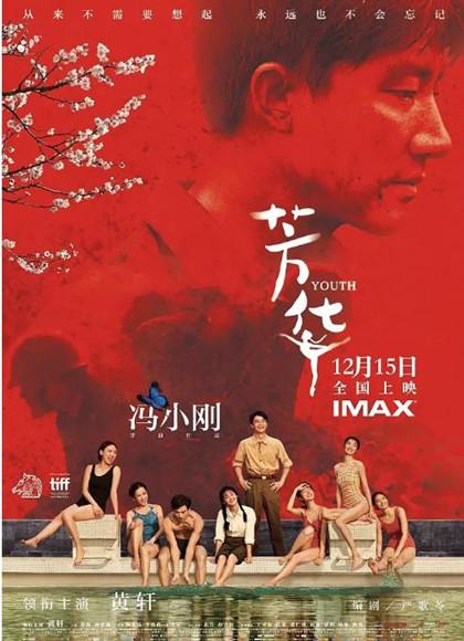 芳華(戰爭片)