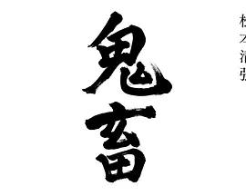 鬆本清張 鬼畜(日韓劇)