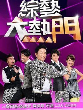 綜藝大熱門2018