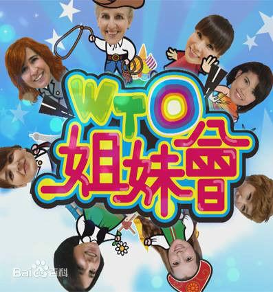 WTO姐妹會2018