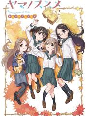 向山進發OVA回憶是禮物