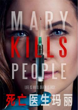 死亡醫生瑪麗第二季