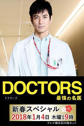 最強名醫:新春特別篇