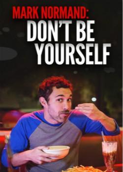 馬克·諾曼德:別做你自己