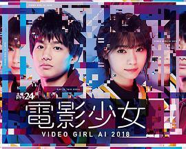 電影少女2018