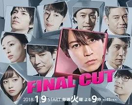 FINAL CUT(日韓劇)