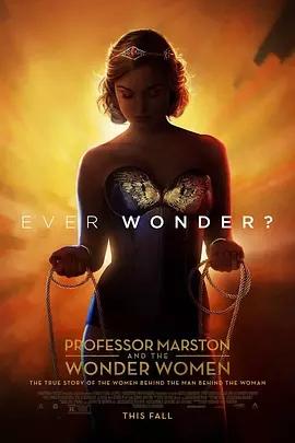 馬斯頓教授與神奇女俠