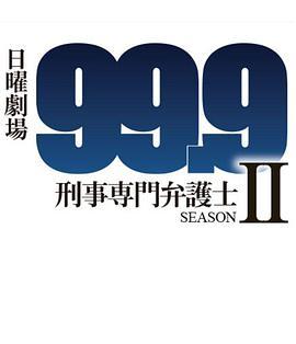 99.9:刑事專業律師第二季