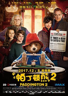 帕丁頓熊2(喜劇片)