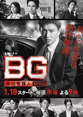 BG~身邊警護人~(日韓劇)
