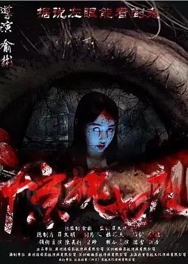 驚魂七夜/凶宅靈異事件(恐怖片)