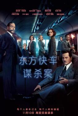 新東方快車謀殺案(故事片)