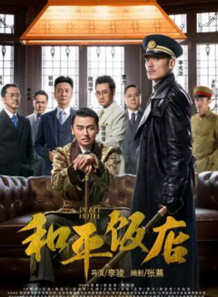 和平飯店(大陸劇)