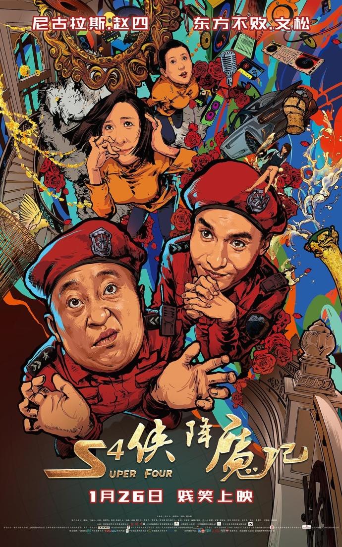 S4俠降魔記(喜劇片)