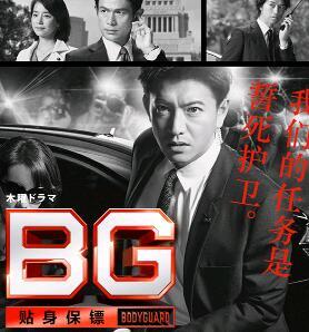 BG~貼身保鏢~