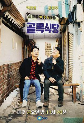 白鍾元的小巷餐廳