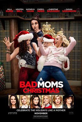 壞媽媽的聖誕節