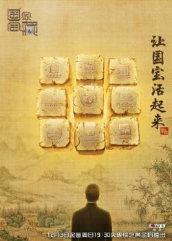 國家寶藏(大陸劇)