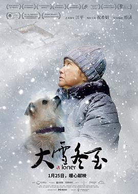 大雪冬至_百度影音電影網