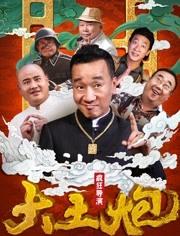 大土炮之瘋狂導演(故事片)