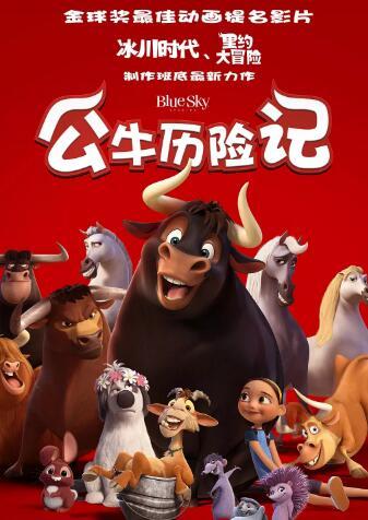 公牛曆險記
