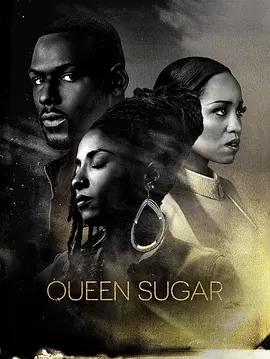 蔗糖女王第二季