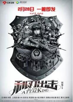 利刃出擊(大陸劇)