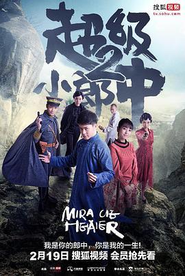 超級小郎中2(大陸劇)