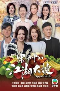 果欄中的江湖大嫂國語版