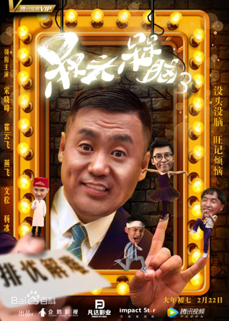 槑頭槑腦3(大陸劇)